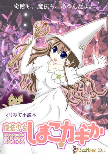 魔法少女しまこ☆カギか表紙