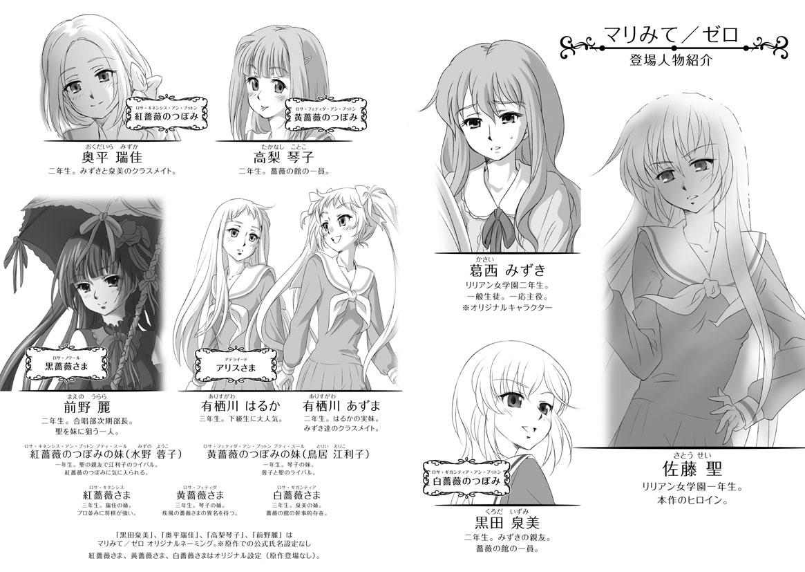 マリみて/ゼロ ~ザ ラスト クルセイド~登場人物01and02