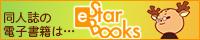 e-STARBOOKSバナー